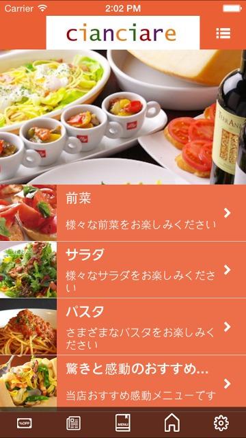 イタリア料理 cianciare 〜チャンチャーレ〜のスクリーンショット_2