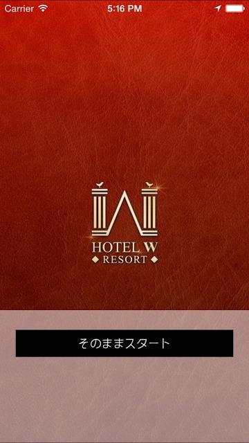 HOTEL W RESORTのスクリーンショット_1