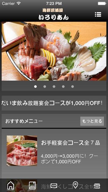 札幌 海鮮居酒屋 いろりあんのスクリーンショット_2