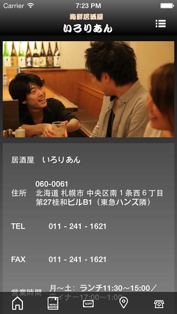 札幌 海鮮居酒屋 いろりあんのスクリーンショット_5
