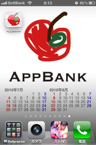mmCalendar (壁紙カレンダー)のスクリーンショット_5