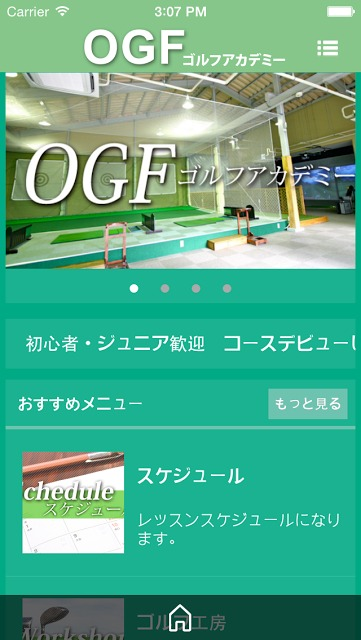 OGF名古屋ゴルフアカデミーのスクリーンショット_2