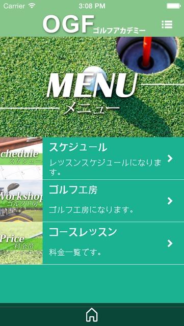 OGF名古屋ゴルフアカデミーのスクリーンショット_3