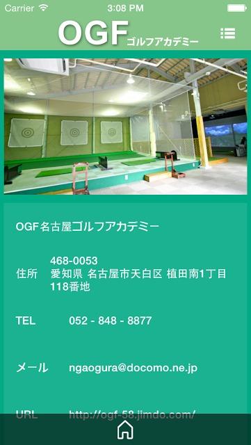 OGF名古屋ゴルフアカデミーのスクリーンショット_4