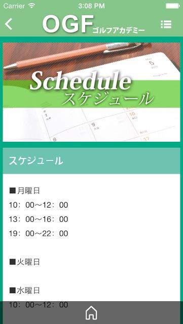 OGF名古屋ゴルフアカデミーのスクリーンショット_5