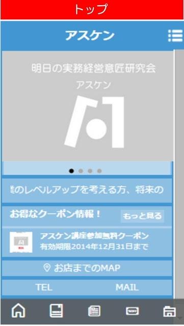 明日の実務経営意匠研究会(アスケン)公式アプリのスクリーンショット_1