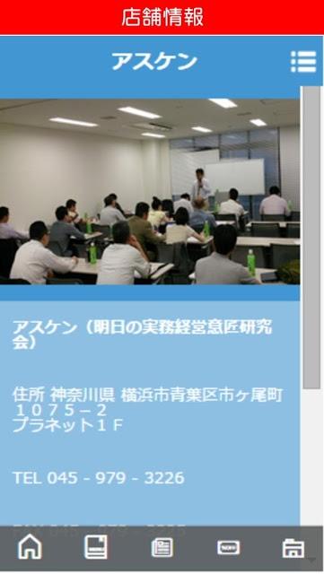 明日の実務経営意匠研究会(アスケン)公式アプリのスクリーンショット_3
