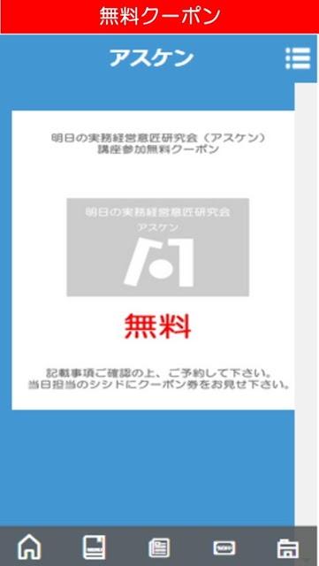 明日の実務経営意匠研究会(アスケン)公式アプリのスクリーンショット_4