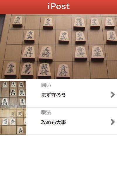 ただの将棋好きのスクリーンショット_3