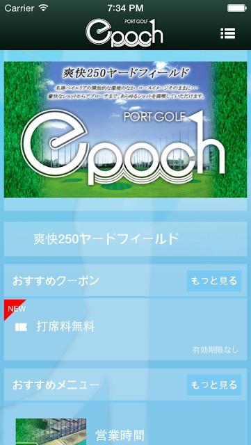 ゴルフ練習場エポックのスクリーンショット_2