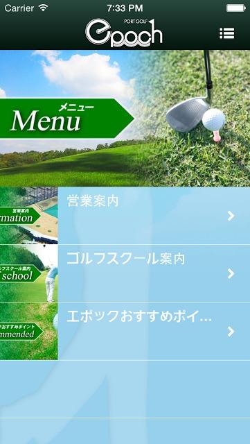 ゴルフ練習場エポックのスクリーンショット_3