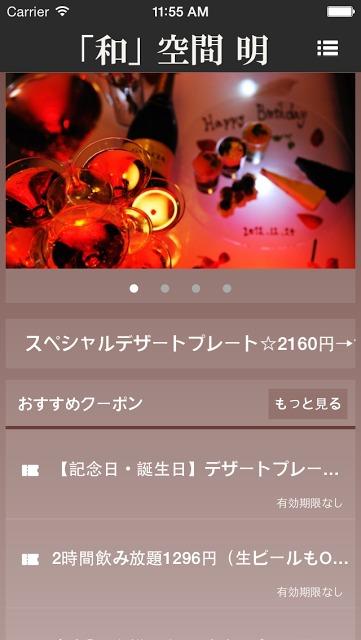 「和」 空間 明 〜関内・居酒屋〜のスクリーンショット_2