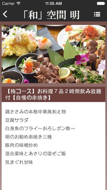 「和」 空間 明 〜関内・居酒屋〜のスクリーンショット_4