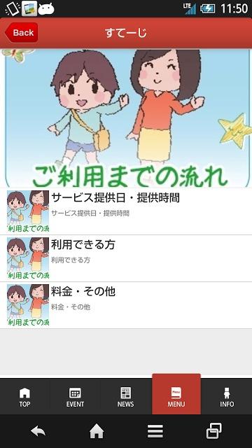 児童デイサービス すてーじのスクリーンショット_4