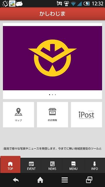 玉島柏島の地域密着アプリのスクリーンショット_1
