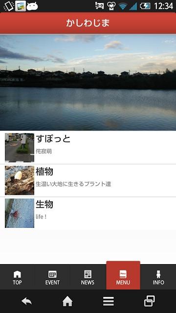 玉島柏島の地域密着アプリのスクリーンショット_3