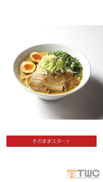 ラーメン 味噌マニアックス 福岡小倉本店のスクリーンショット_1