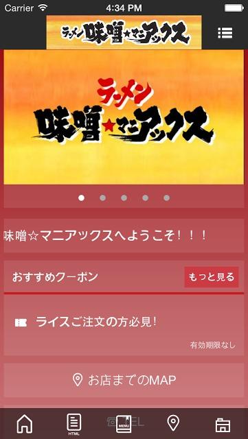 ラーメン 味噌マニアックス 福岡小倉本店のスクリーンショット_2