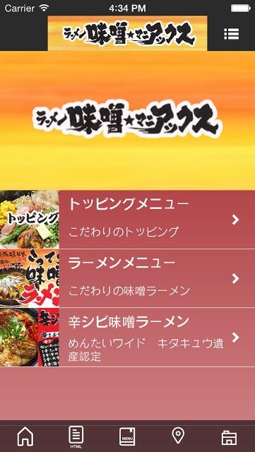 ラーメン 味噌マニアックス 福岡小倉本店のスクリーンショット_3
