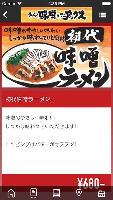 ラーメン 味噌マニアックス 福岡小倉本店のスクリーンショット_4