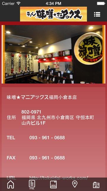 ラーメン 味噌マニアックス 福岡小倉本店のスクリーンショット_5