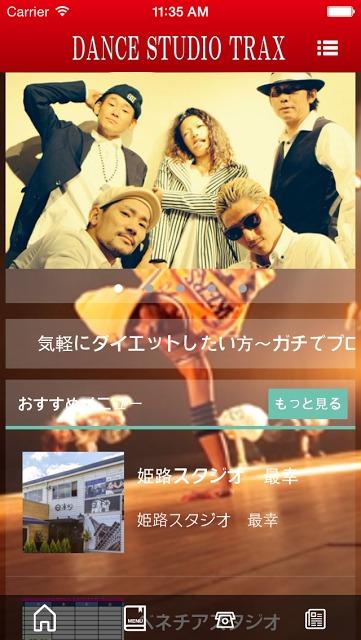DANCE STUDIO TRAX RED版のスクリーンショット_1