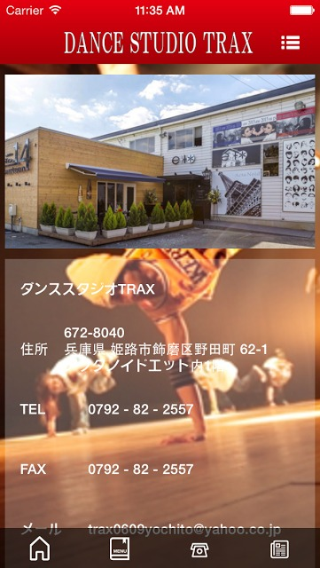DANCE STUDIO TRAX RED版のスクリーンショット_3
