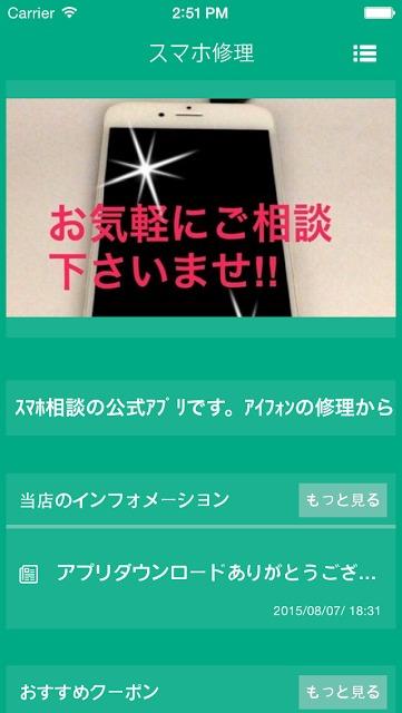 スマホ修理 名古屋のスクリーンショット_1