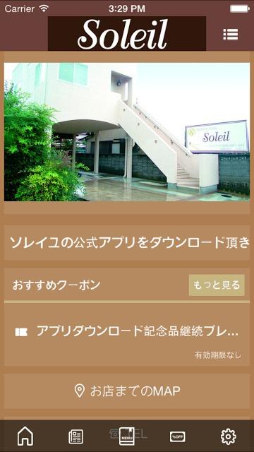 シェ−ビングエステ Soleil 〜ソレイユ〜のスクリーンショット_1