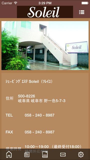 シェ−ビングエステ Soleil 〜ソレイユ〜のスクリーンショット_3