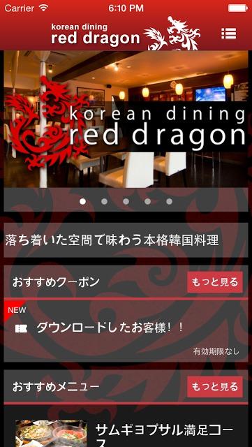 koreandining reddragonのスクリーンショット_2