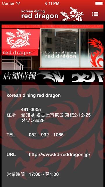 koreandining reddragonのスクリーンショット_4