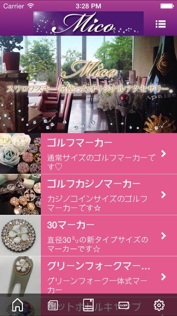 デコショップ 〜 Mico 〜のスクリーンショット_2