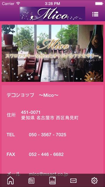 デコショップ 〜 Mico 〜のスクリーンショット_3