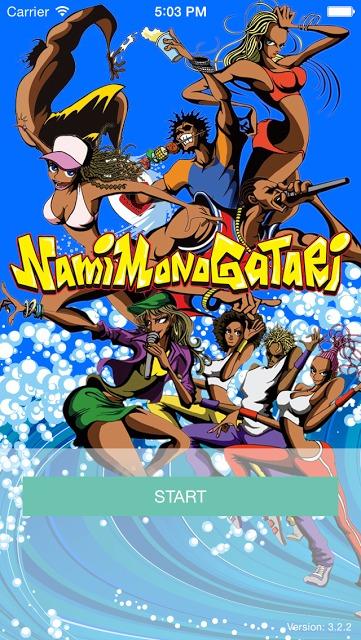 NAMIMONOGATARIのスクリーンショット_1