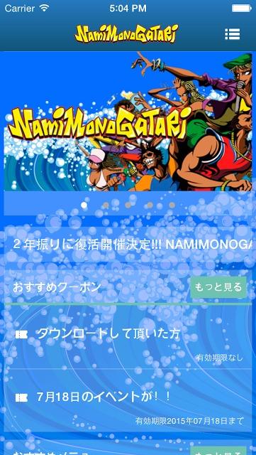NAMIMONOGATARIのスクリーンショット_2