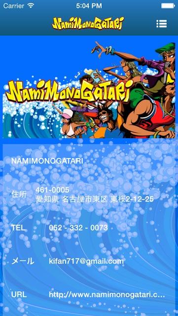 NAMIMONOGATARIのスクリーンショット_4