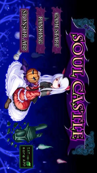 Soul Castleのスクリーンショット_1