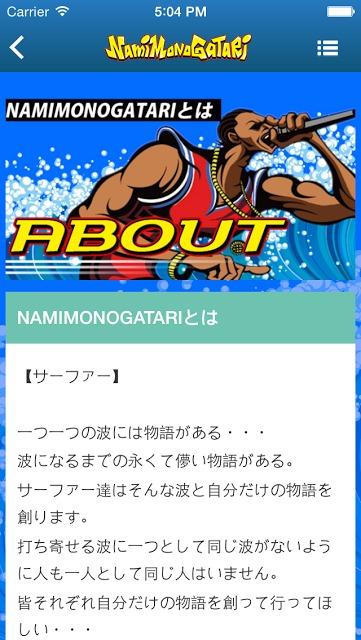 NAMIMONOGATARIのスクリーンショット_5