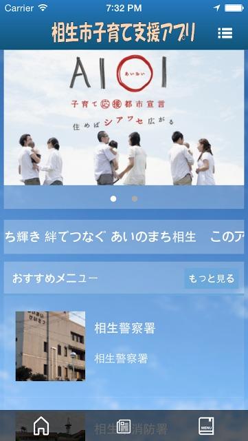 相生市子育て支援アプリのスクリーンショット_1