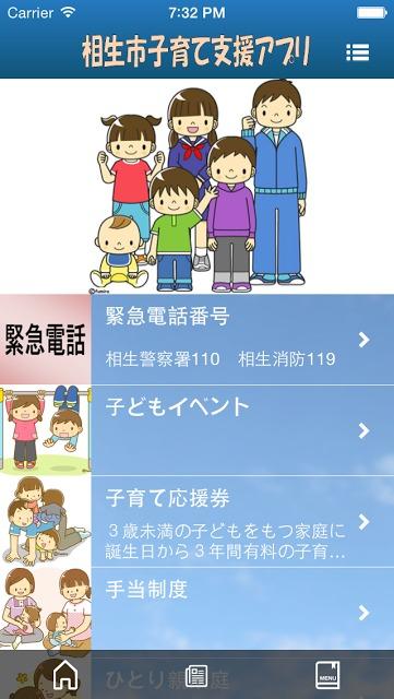 相生市子育て支援アプリのスクリーンショット_2