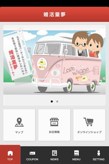 名古屋の楽しい婚活パーティのスクリーンショット_1