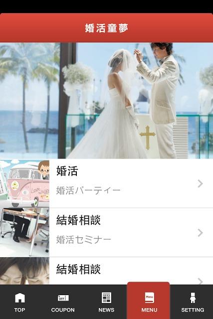 名古屋の楽しい婚活パーティのスクリーンショット_2