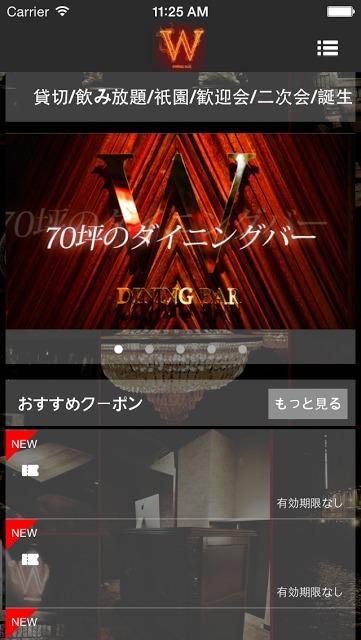 Diningbar Wのスクリーンショット_2