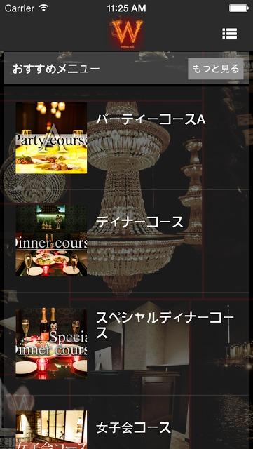 Diningbar Wのスクリーンショット_3