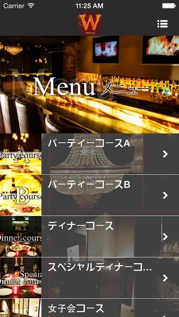 Diningbar Wのスクリーンショット_4