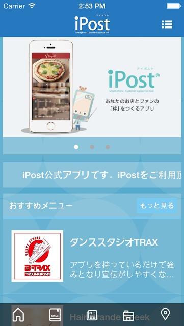 iPost 公式アプリのスクリーンショット_1