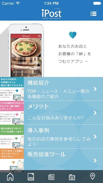 iPost 公式アプリのスクリーンショット_2