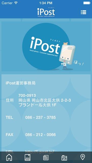 iPost 公式アプリのスクリーンショット_3