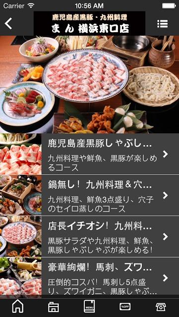 鹿児島産黒豚&九州料理 まん 横浜東口店のスクリーンショット_3